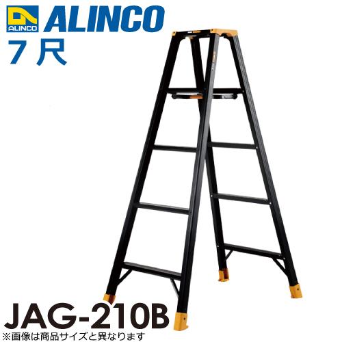 アルインコ 軽量専用脚立 JAG-210B(ジャガーシリーズ)7尺 天板高さ201.6cm 踏ざん55mm ブラック脚立