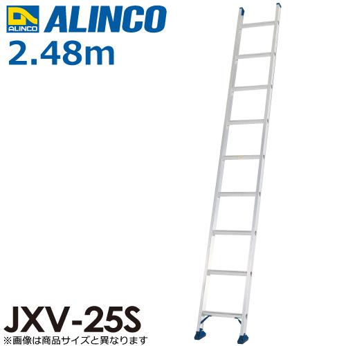 アルインコ/ALINCO(法人様名義限定) 1連はしご JXV-25S 全長:2.48m 最大使用質量:100kg