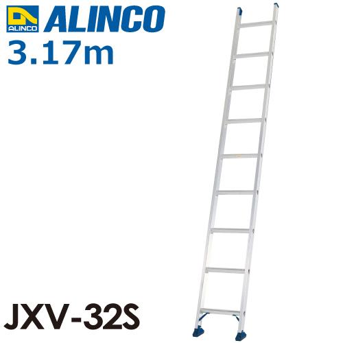 アルインコ(法人様限定) 1連はしご JXV-32S 全長(m):3.17 使用質量(kg):100