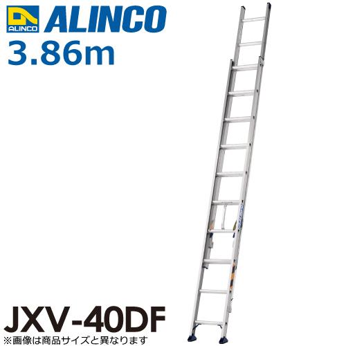アルインコ(配送先法人限定) 2連はしご JXV-40DF 全長:3.8m 最大使用質量:100kg