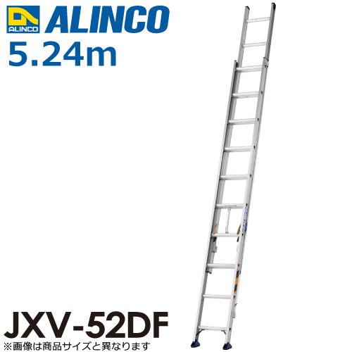 アルインコ(配送先法人限定) 2連はしご JXV-52DF 全長(m):5.24 使用質量(kg):100