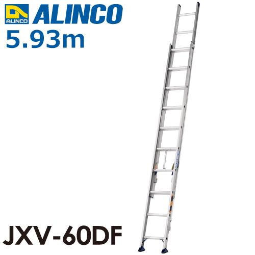 アルインコ(配送先法人限定) 2連はしご JXV-60DF 全長(m):5.93 使用質量(kg):100