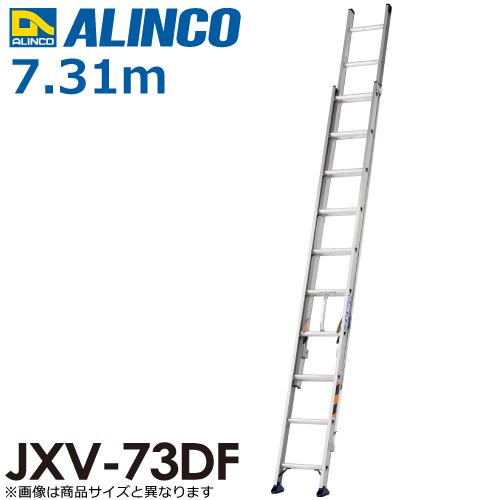 アルインコ(配送先法人限定) 2連はしご JXV-73DF 全長(m):7.31 使用質量(kg):100