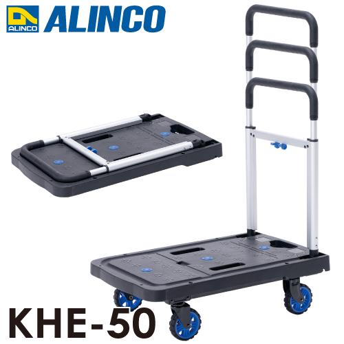 アルインコ/ALINCO(法人様名義限定) 折りたたみ台車 KHE-50 最大使用質量:50kg