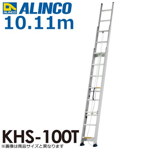 アルインコ(法人様限定) 3連はしご KHS-100T 全長(m):10.11 使用質量(kg):100