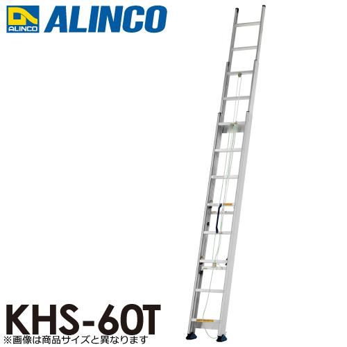 アルインコ/ALINCO(法人様名義限定) 3連はしご KHS-60T 全長:5.99m 最大使用質量:100kg