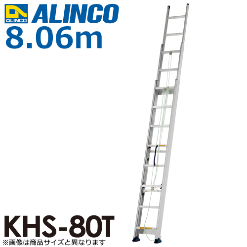 アルインコ(法人様限定) 3連はしご KHS-80T 全長(m):8.06 使用質量(kg):100