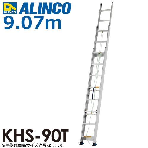 アルインコ(配送先法人限定) 3連はしご KHS-90T 全長(m):9.07 使用質量(kg):100