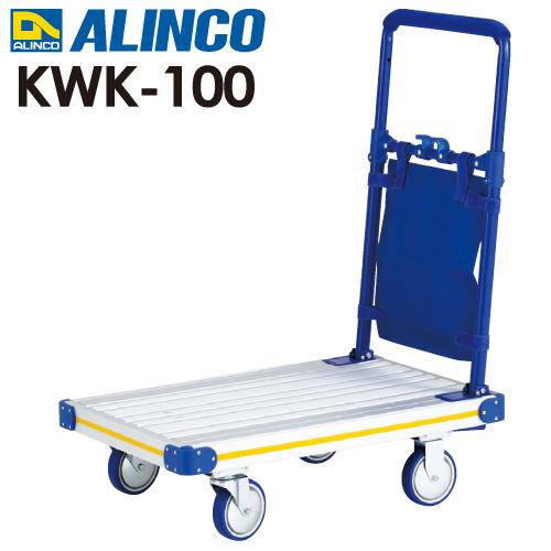 アルインコ/ALINCO(法人様名義限定) 台車 KWK-100 最大使用質量:100kg