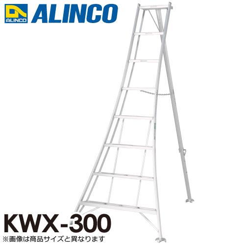 出荷 大型宅配便 メーカー直送 アルインコ ALINCO 法人様名義限定 天板高さ:2.90m アルミ園芸三脚 お買得 KWX-300 最大使用質量:100kg