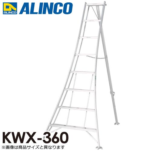 秀逸 新品未使用 大型宅配便 メーカー直送 アルインコ ALINCO 法人様名義限定 アルミ園芸三脚 KWX-360 最大使用質量:100kg 天板高さ:3.48m