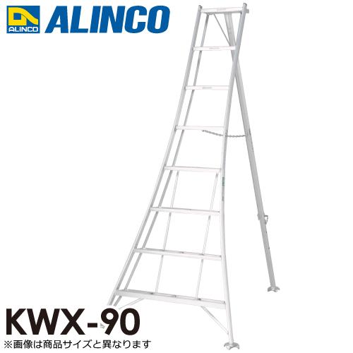 アルインコ/ALINCO(法人様名義限定) アルミ園芸三脚 KWX-90 天板高さ:0.85m 最大使用質量:100kg