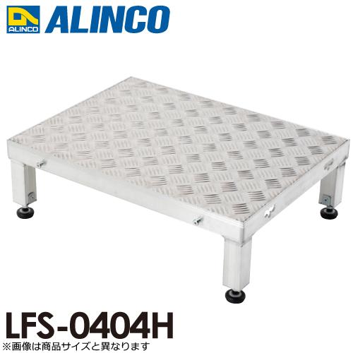 アルインコ 低床作業台 LFS0404H 天板高さ(mm):190~220 使用質量(kg):100