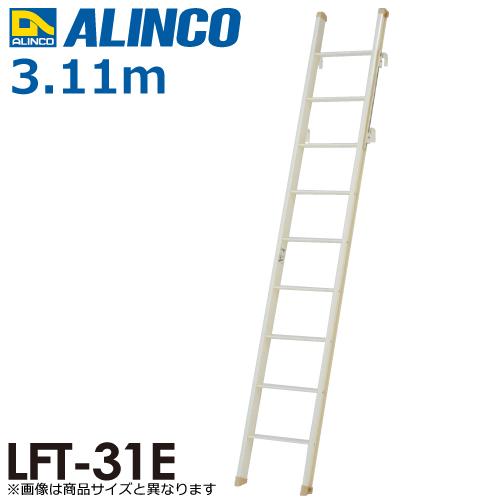 アルインコ(法人様限定) 室内はしご(ロフトエース) LFT-31E 全長(m):3.11 使用質量(kg):100