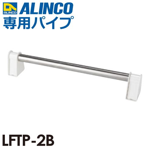 アルインコ(法人様限定) 室内はしご(ロフトエース)専用パイプ LFTP-2B 全長(mm):556 パイプ径:φ32