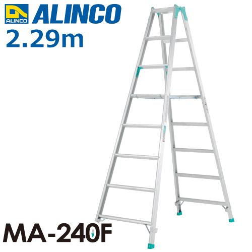 アルインコ 専用脚立 MA240F 天板高さ(m):2.29 使用質量(kg):100