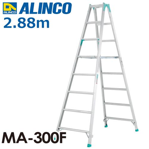 アルインコ (法人様名義限定) 専用脚立 MA300F 天板高さ(m):2.88 使用質量(kg):100