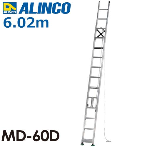 アルインコ(配送先法人限定) 2連はしご MD-60D 全長(m):6.02 使用質量(kg):100