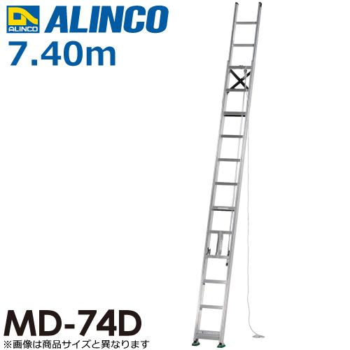 アルインコ(配送先法人限定) 2連はしご MD-74D 全長(m):7.40 使用質量(kg):100
