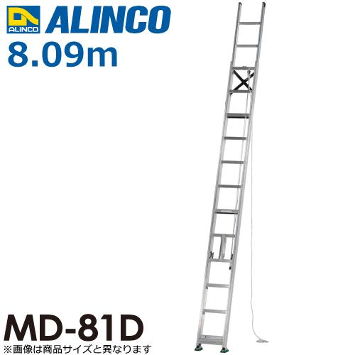 アルインコ(配送先法人限定) 2連はしご MD-81D 全長(m):8.09 使用質量(kg):100