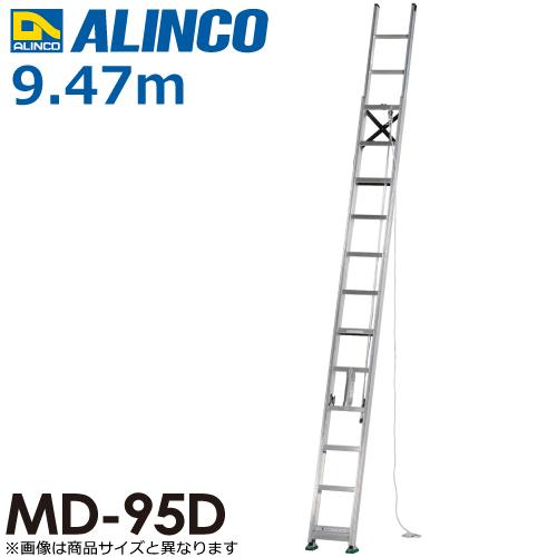 アルインコ(配送先法人限定) 2連はしご MD-95D 全長(m):9.47 使用質量(kg):100