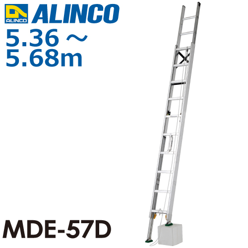 アルインコ(配送先法人限定) 伸縮脚付2連はしご MDE-57D 全長(m):5.36~3.68 使用質量(kg):100