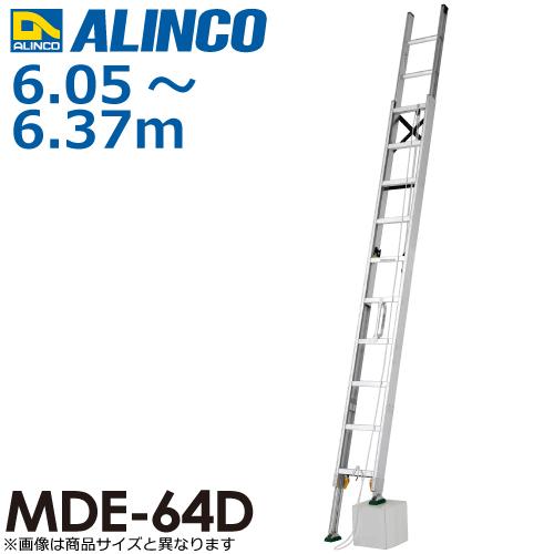 アルインコ(配送先法人限定) 伸縮脚付2連はしご MDE-64D 全長(m):6.05~6.37 使用質量(kg):100