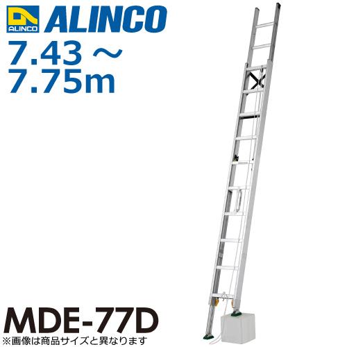 アルインコ(配送先法人限定) 伸縮脚付2連はしご MDE-77D 全長(m):7.43~7.75 使用質量(kg):100