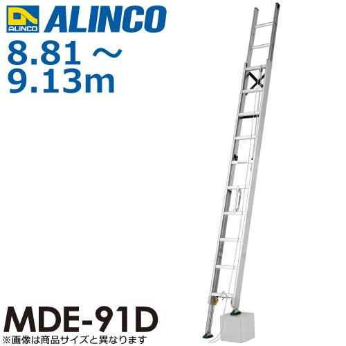 アルインコ(配送先法人限定) 伸縮脚付2連はしご MDE-91D 全長(m):8.81~9.13 使用質量(kg):100
