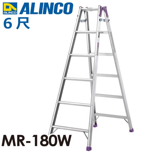 アルインコ はしご兼用脚立 MR180W 天板高さ(m):1.7 使用質量(kg):100