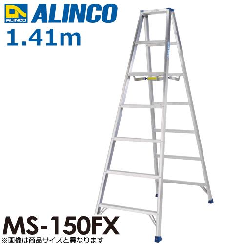 アルインコ (法人様名義限定) 専用脚立 MS-150FX 天板高さ:1.41m 超軽量タイプ