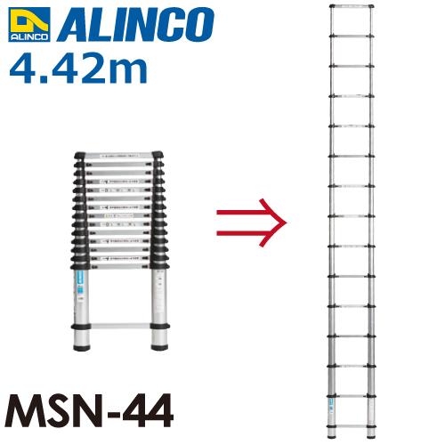 アルインコ 伸縮式はしご MSN44 全長(m):4.42 使用質量(kg):100