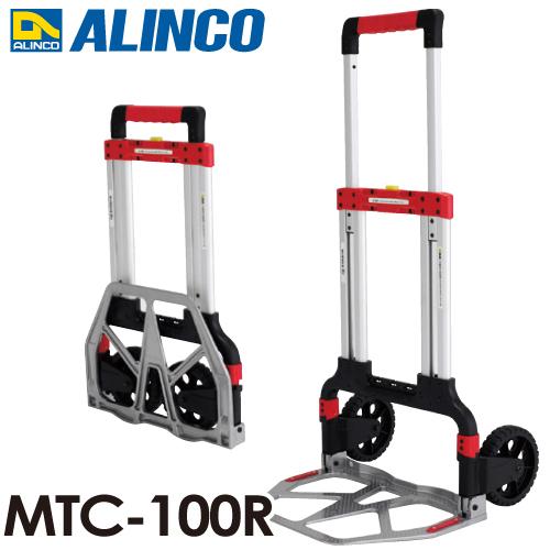 アルインコ コンパクト台車 MTC-100R MAX100kg 質量6.8kg 折りたたみ式2輪台車