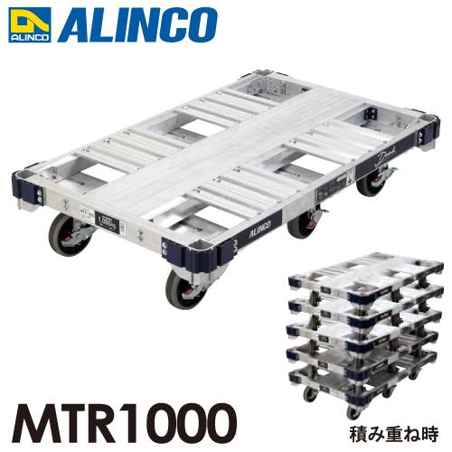 アルインコ(配送先法人限定) アルミ運搬台車 6輪タイプ (ダンク) MTR1000 ブレーキ付きキャスター最大積載質量:1トン(1000kg)