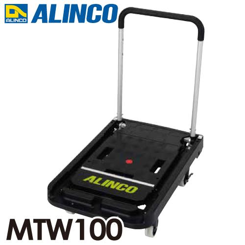 アルインコ/ALINCO (配送先法人名義限定) ツインキャリー MTW100 折りたたみ台車 平台車としても使用可能 100kgまで コンパクト収納