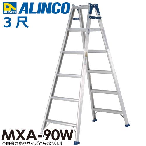 アルインコ はしご兼用脚立 MXA90W 天板高さ(m):0.82 使用質量(kg):100