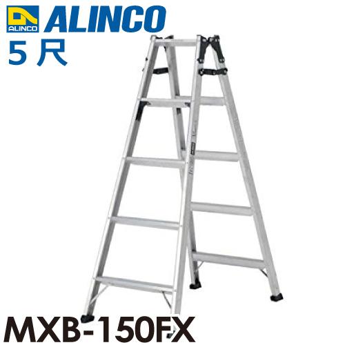 アルインコ はしご兼用脚立 MXB-150FX 天板高さ:1.41m 最大使用質量:130kg