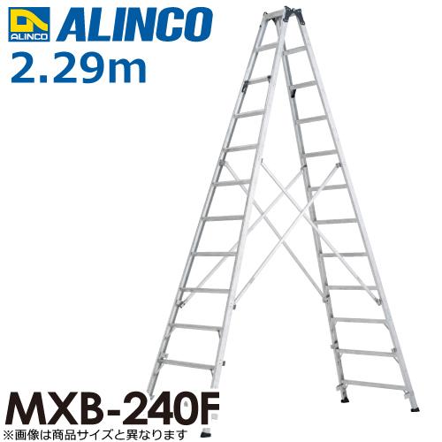 アルインコ 専用脚立 MXB240F 天板高さ(m):2.29 使用質量(kg):100