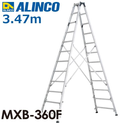 アルインコ 専用脚立 MXB360F 天板高さ(m):3.47 使用質量(kg):100