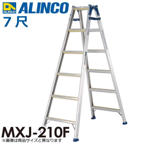 アルインコ はしご兼用脚立 MXJ210F 天板高さ(m):1.99 使用質量(kg):100