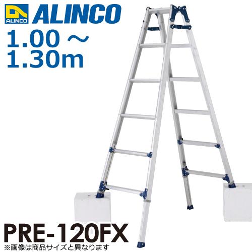 アルインコ 伸縮脚付はしご兼用脚立 PRE120FX 天板高さ(m):1.00~1.30 使用質量(kg):100