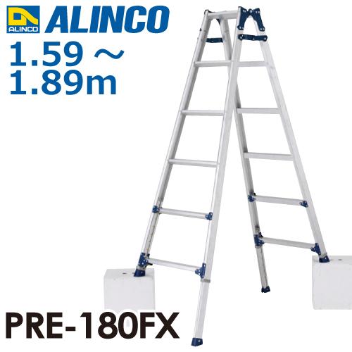 アルインコ 伸縮脚付はしご兼用脚立 PRE180FX 天板高さ(m):1.59~1.89 使用質量(kg):100