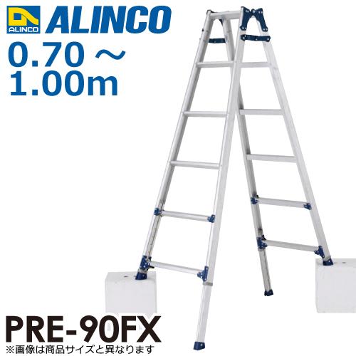 アルインコ 伸縮脚付はしご兼用脚立 PRE90FX 天板高さ(m):0.70~1.00 使用質量(kg):100