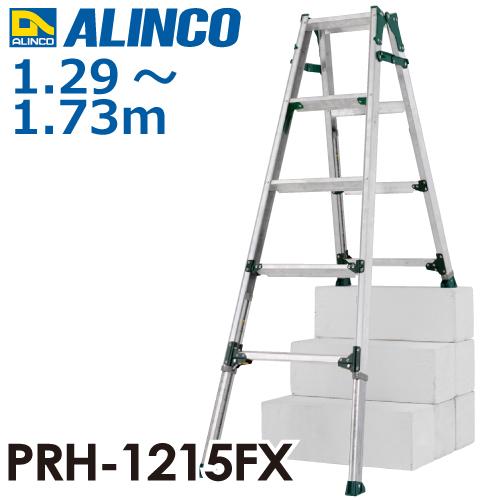 アルインコ (法人様名義限定) 伸縮脚付はしご兼用脚立 PRH-1215FX 天板高さ:(長わく:1.29~1.73m、短わく:1.00~1.44)