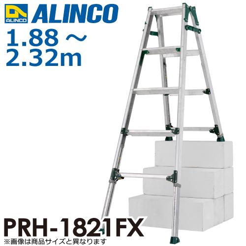 アルインコ (法人様名義限定) 伸縮脚付はしご兼用脚立 PRH-1821FX 天板高さ:(長わく:1.88~2.32m、短わく:1.59~2.03)