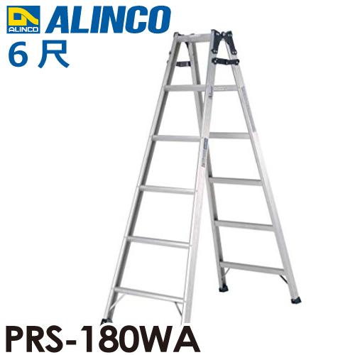 アルインコ (法人様名義限定) はしご兼用脚立 PRS-180WA 天板高さ:1.70m 最大使用質量:100kg