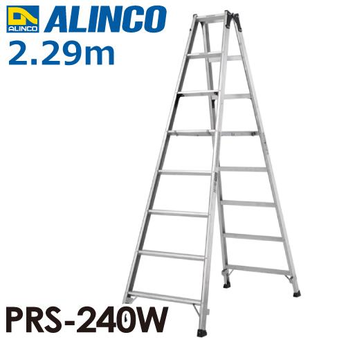アルインコ 専用脚立 PRS-240W 天板高さ:2.29m