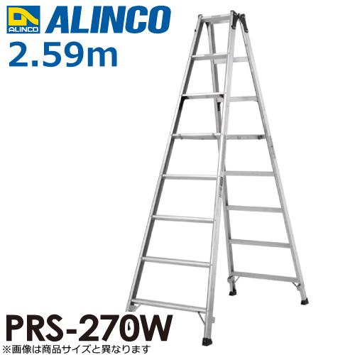 アルインコ 専用脚立 PRS-270W 天板高さ:2.59m