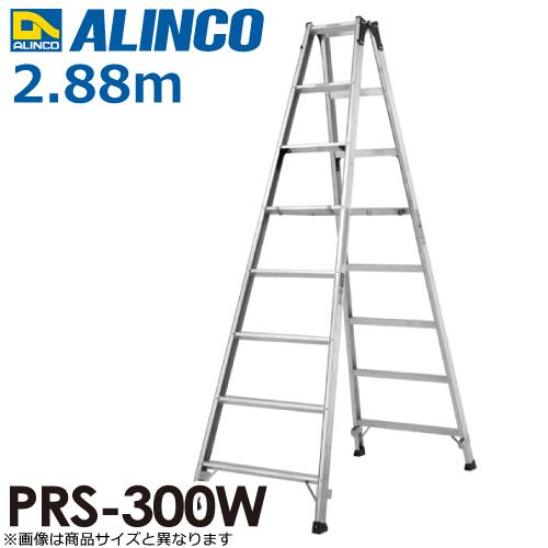 アルインコ 専用脚立 PRS-300W 天板高さ:2.88m