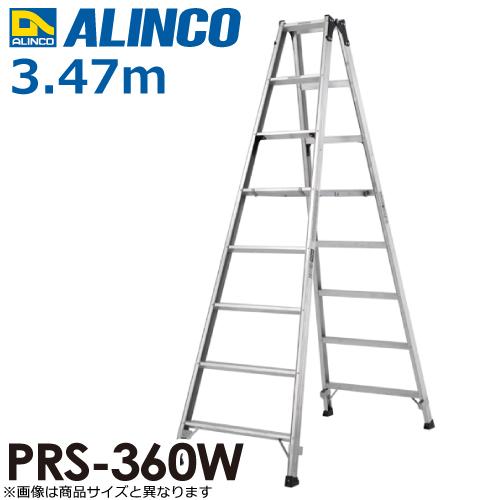 アルインコ 専用脚立 PRS-360W 天板高さ:3.47m